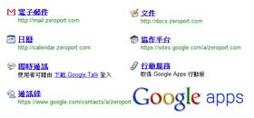 Google Apps 電郵方案
